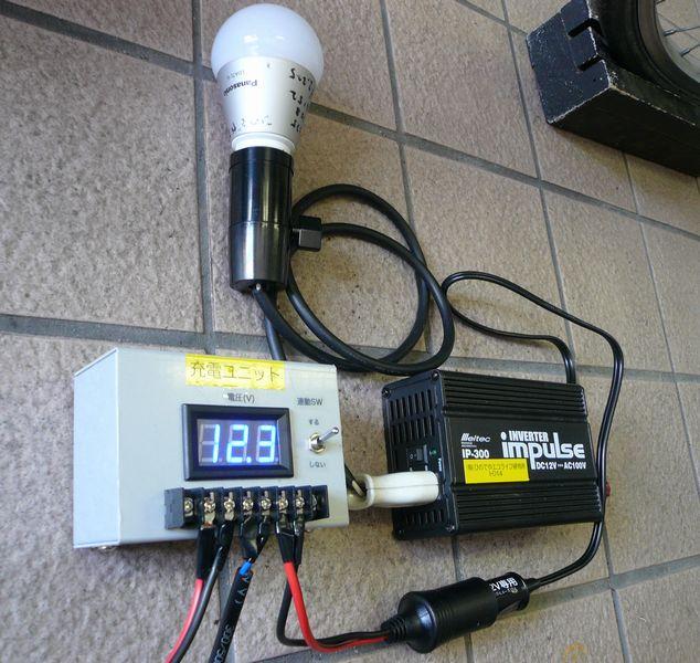 充電ユニット