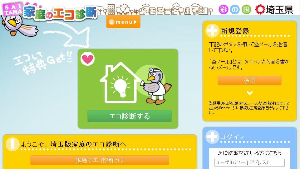 埼玉版家庭のエコ診断