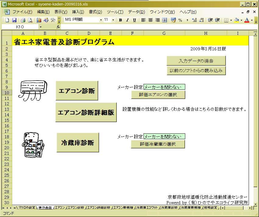 省エネ家電ソフト
